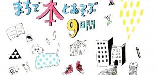 札幌ブックフェス2011