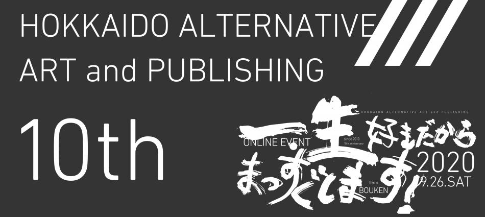 北海道冒険芸術出版10周年記念イベント2
